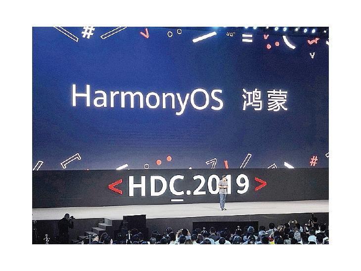 Novedad. Lanzamiento del   HarmonyOS en Dongguan.